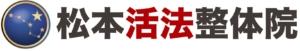 浜松市中区の活法整体「松本活法整体院」